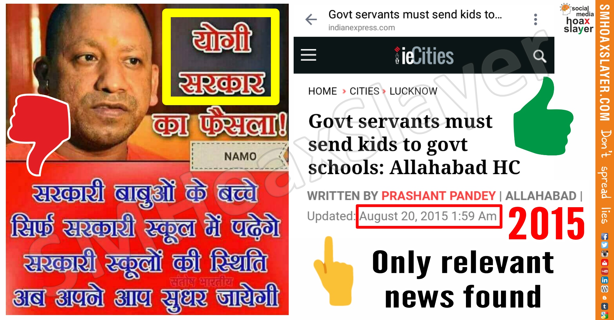 No order on UP Gov Officials to send their children to Gov Schools yet by CM Yogi Adityanath.