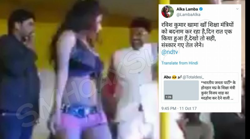 AAP's Alka Lamba quotes a fake tweet against MP Education Minister !