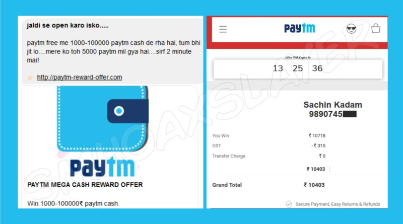 Is PayTM giving you cash reward of Rs. 10,000 ? Check the Scam and it's usual methodology.