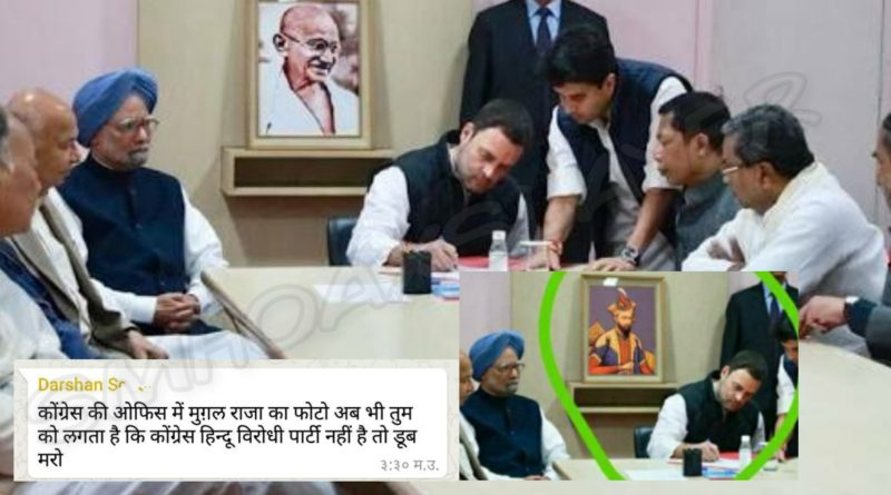 They take even a sarcasm seriously when mind is blind! Mugals' photo in Congress Office ?