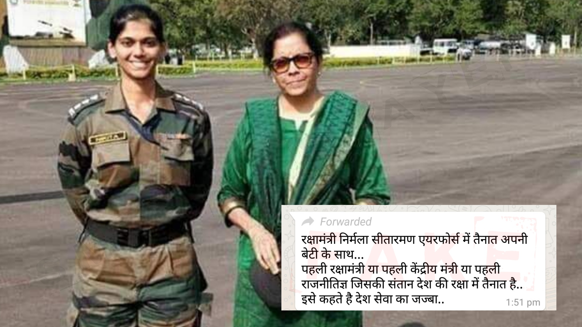The woman standing with Defence minister is not her daughter