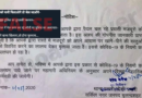 Bulandshahr Police is not sending notices to people helping labourers, it is being shared with false context